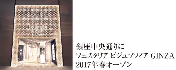 銀座中央通りにフェスタリア ビジュソフィア GINZA 2017年春オープン